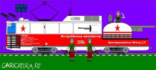 Рановато трамваям на свалку истории