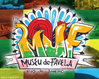 Музей Фавелы в Рио-де-Жанейро