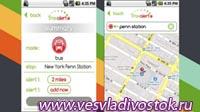 Новое приложение для смартфонов TravAlert