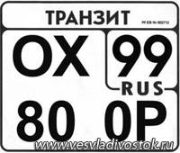 Постановление о штрафах за «транзиты» отменено