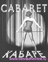 Viva «Cabaret», вива Владивосток