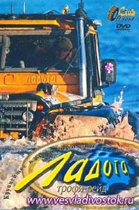 Приморские экипажи впервые примут участие в трофи-рейде «ЛАДОГА»