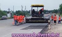 На реконструкцию дороги Раздольное — Хасан