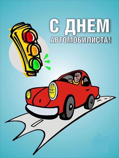 C праздником, автомобилисты!